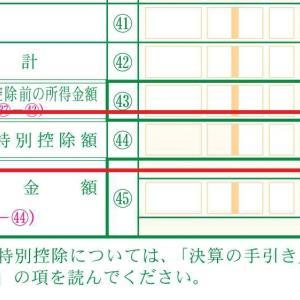 【令和2年分確定申告】65万円控除のために電子申告を利用しましょう