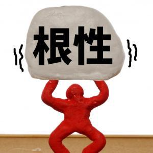 「努力!!」、「根性!!」と言って、楽してはダメです!!