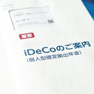 【後ろiDeCoより先iDeCo】給付金受取時期に気をつけましょう