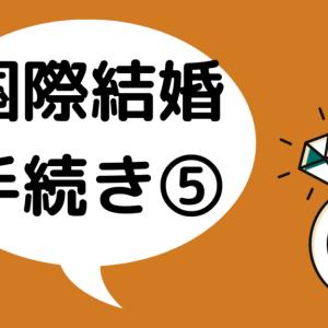 【スペイン人と日本で国際結婚⑤】入国管理局で配偶者ビザ申請