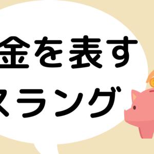 【dineroだけじゃない】お金を表すスペイン語のスラング集
