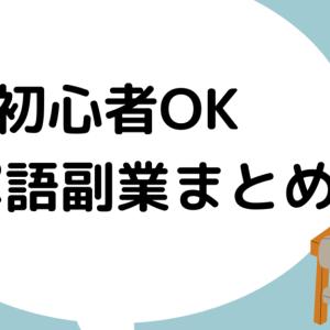 【スペイン語で在宅副業まとめ】翻訳・ライター・先生等紹介
