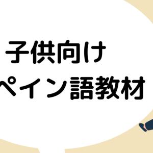 【子供向け】無料勉強サイト・スペイン語教材まとめ!