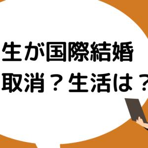 【体験談】内定取消?就職不利?大学生が日本で国際結婚するとどうなるのか