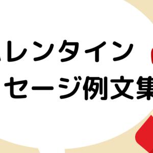 【例文13選】バレンタインのスペイン語メッセージ集!