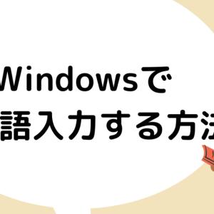 【ñ,á,¡,¿,ü】windowsのキーボードでスペイン語を入力する方法