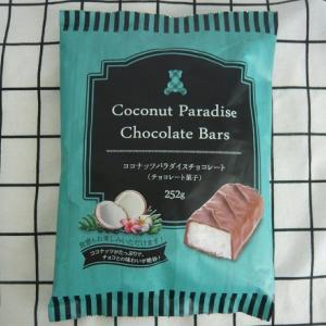 【業務スーパー】ココナッツ好きにはたまらないお菓子