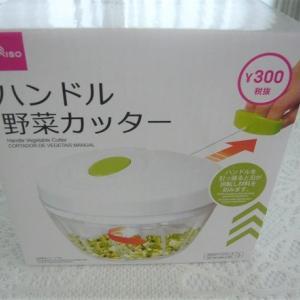 【ダイソー】300円のハンドル野菜カッターの実力は?