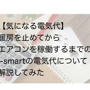 【気になる電気代】暖房を止めてからエアコンを稼働するまでのi-smartの電気代について解説してみた