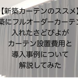 【新築カーテンのススメ】新築にフルオーダーカーテンを入れたさどぴよがカーテン設置費用と導入事例について解説してみた