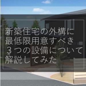 新築住宅の外構に最低限用意すべき3つの設備について解説してみた