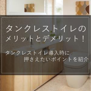 タンクレストイレのメリットとデメリットを解説!|タンクレストイレ導入時に押さえたいポイントを紹介