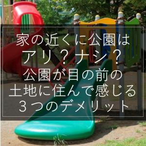 家の近くに公園はアリ?ナシ?|公園が目の前の土地に住んで感じる3つのデメリット