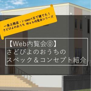 【Web内覧会⓪】さどぴよのおうちのスペック&コンセプト紹介