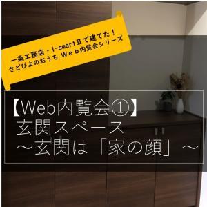 【Web内覧会①】玄関スペース ~玄関は「家の顔」~