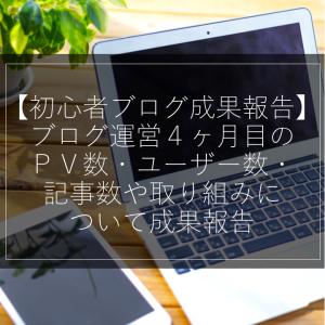 【初心者ブログ成果報告】ブログ運営4ヶ月目のPV数・ユーザー数・記事数や取り組みについて成果報告