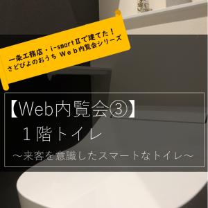 【Web内覧会③】1階トイレ ~来客を意識したスマートなトイレ~