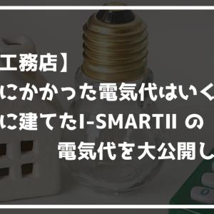 【一条工務店】1年間にかかった電気代はいくら? 北海道に建てたi-smartⅡの電気代を大公開します!