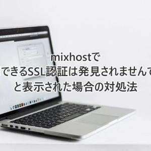 mixhostで「信用できるSSL認証は発見されませんでした」と表示された場合の対処法