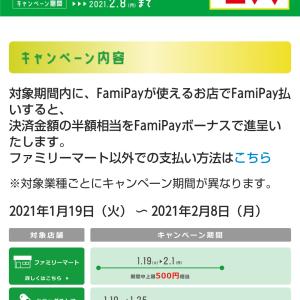 Fami Pay キャンペーン