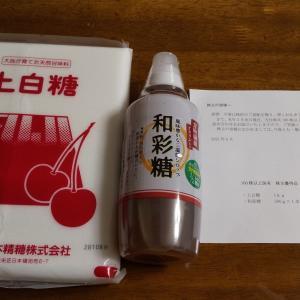 フジ日本精糖とエリンギ