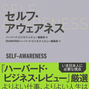 【読書】セルフ・アウェアネス