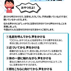 【子供との関わり方】伝わる声かけ4つの方法