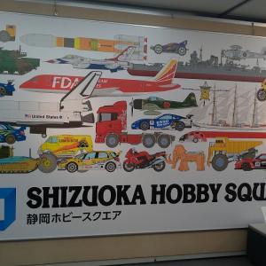 静岡ホビースクエアに行きました