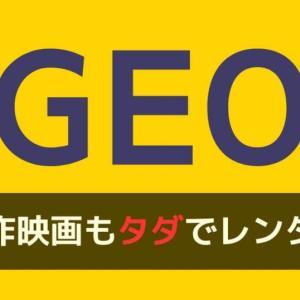 【簡単】GEOで映画を無料レンタルする方法|ゲオスを効率的に貯めよう
