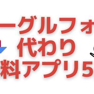 Google(グーグル)フォトの代わりになる無料アプリ5選【2021年6月最新】