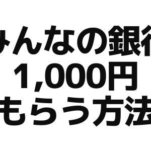 みんなの銀行で無料口座開設して1,000円もらう方法【10分で完結】