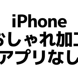 iPhone/iPadの写真を簡単におしゃれに加工する方法【アプリなし】