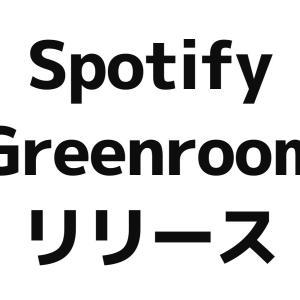 Spotify(スポティファイ)がClubhouseのようなアプリ「SpotifyGreenroom」をリリース