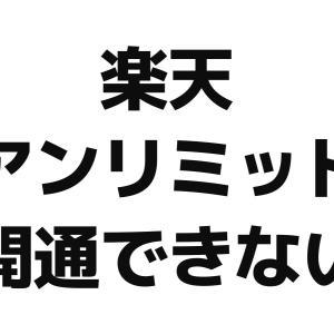 楽天モバイル Rakuten UN-LIMIT(アンリミット)が開通できないときに一番先にすること