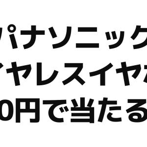 【最短10秒】0円でパナソニックのワイヤレスイヤホンが当たる方法【7/13(火)23:59まで】【AmazonMusic】