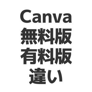 Canva(キャンヴァ,キャンバ)無料版と有料版の違い
