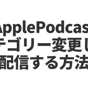 ApplePodcast(アップルポッドキャスト)をカテゴリー変更して配信する方法