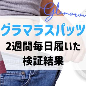 グラマラスパッツを履いたダイエットの効果は?2週間毎日履いた検証結果。