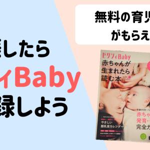 「ゼクシィBaby」無料の育児情報誌が優秀!妊娠したらゼクシィBabyに登録しよう