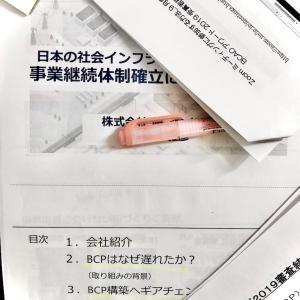 BCPについて社外団体の研究会で報告します