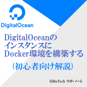DigitalOceanのインスタンスにDocker環境を構築する