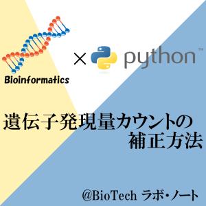 遺伝子発現量カウントの補正方法(RPM, RPKM, TPM)【Python】