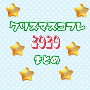 クリスマスコフレ2020まとめ③
