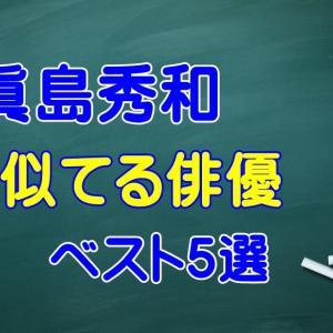 眞島秀和に似てる俳優・有名人ベスト5選!西島秀俊や東京03角田も!