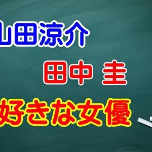 山田涼介と田中圭の好きな女優は誰?やり取りから考察してみた