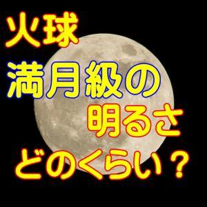 火球が西日本に落下!満月級の明るさって実際どのくらい?