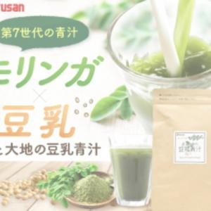 森と大地の豆乳青汁をお得なキャンペーン価格でお試し!販売店サイトのご紹介
