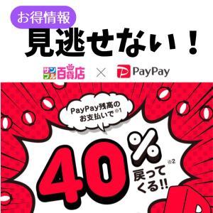 超PayPay祭には全力で乗っかりたい