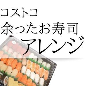 コストコお寿司アレンジレシピ