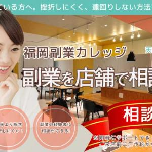 福岡で副業を教えてくれる学校 福岡副業カレッジとは
